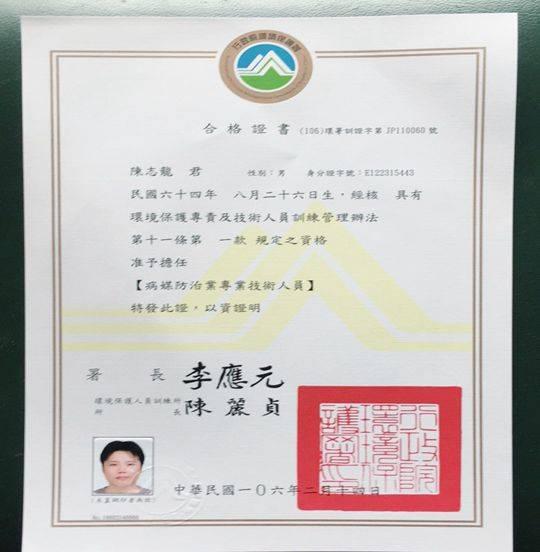 合格證書(一)