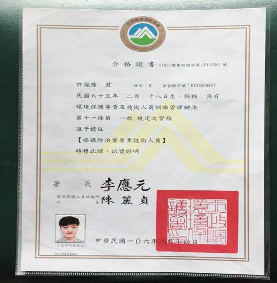 合格證書(二)